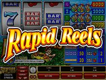 Игровой аппарат Rapid Reels